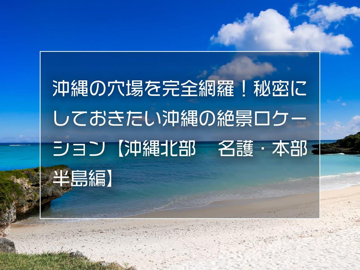 にし 沖縄